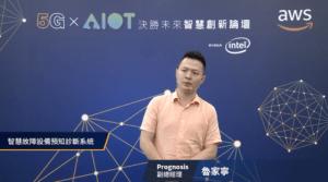 2020 AWS 5G x AIoT 決勝未來智慧創新論壇